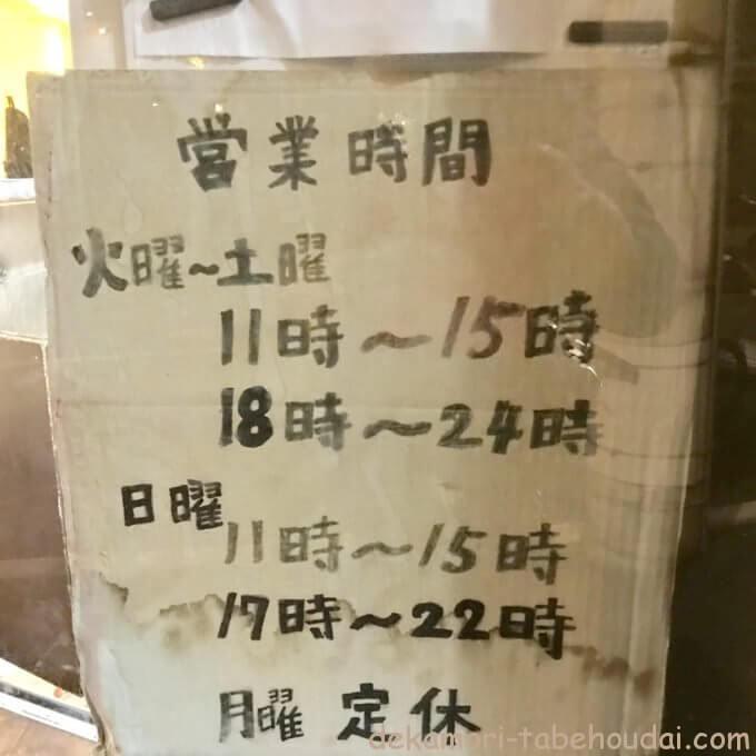 A0624FA1 9AA7 4F13 8F88 B0CD5D1B98A7 - ラーメン荘地球規模で考えろ(京都市)【デカ盛り】西日本代表大繁盛二郎系ラーメン店の衝撃的旨さと麺増し