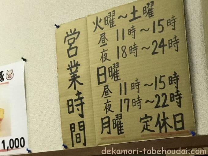 BD194136 42A3 4BF1 8D70 1A48713B26EF - ラーメン荘地球規模で考えろソラ(京都市)【デカ盛り】麺増し巡りの旅ラーメン荘全店制覇も始めました【大食い】