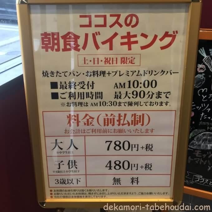 DB672224 1B48 4FB5 9B61 DA719AA50E1B - ココス徳島中吉野店(他各店)【食べ放題】地方の朝食バイキングでヘルシーに整腸【大食い】