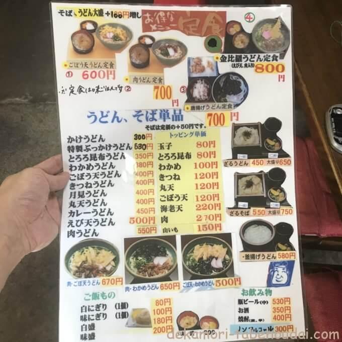 FBF421D3 5AD7 4CB8 AC5C D320E14C8FE9 - 金毘羅うどん佐賀支店【デカ盛り】早食い大食いチャレンジメニューかやくジャンボうどん2杯