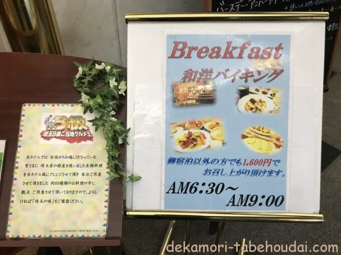 029EED58 43E2 4FD3 BC6F 38E7F16FBB4E - サーフ&ターフ(熊谷市)【食べ放題】スイーツも充実ホテル内の豪華ビュッフェ【大食い】
