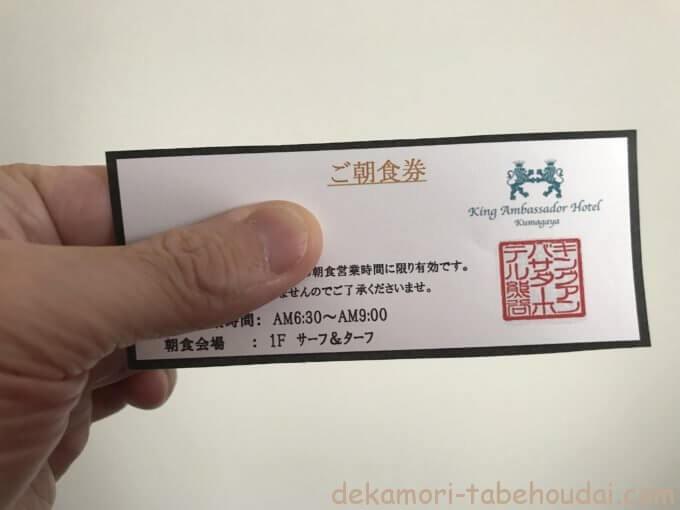 231B2CD4 722A 4E98 B736 E4E64340E7CE - サーフ&ターフ(熊谷市)【食べ放題】スイーツも充実ホテル内の豪華ビュッフェ【大食い】