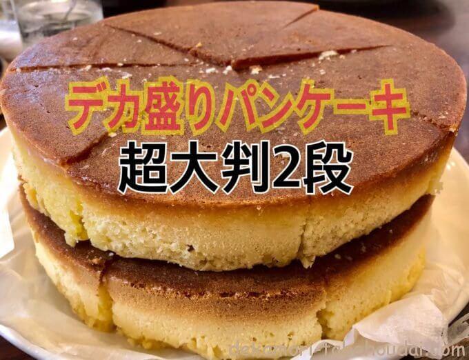 2B73432F 46B3 4B10 9F80 19D06AFF161C - レストハウスポプラ(兵庫県)【大食い】焼き時間90分の名物デカ盛りホットケーキの大繁盛洋食店