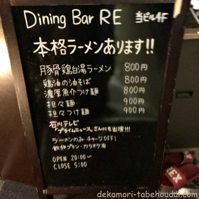 37D3D610 096C 4061 B4FB 453628CF56AC - ダイニングバーRE(金沢市)【デカ盛り】早食い大食いチャレンジメニュー3人連続すり鉢ラーメン