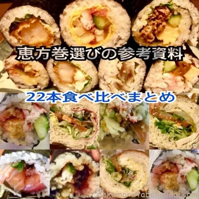 7E7A4764 DE58 495E 9B1A 618202F58062 - 回転寿司チェーンの恵方巻き選びに11件25本の実食レポまとめ【2019年は東北東】