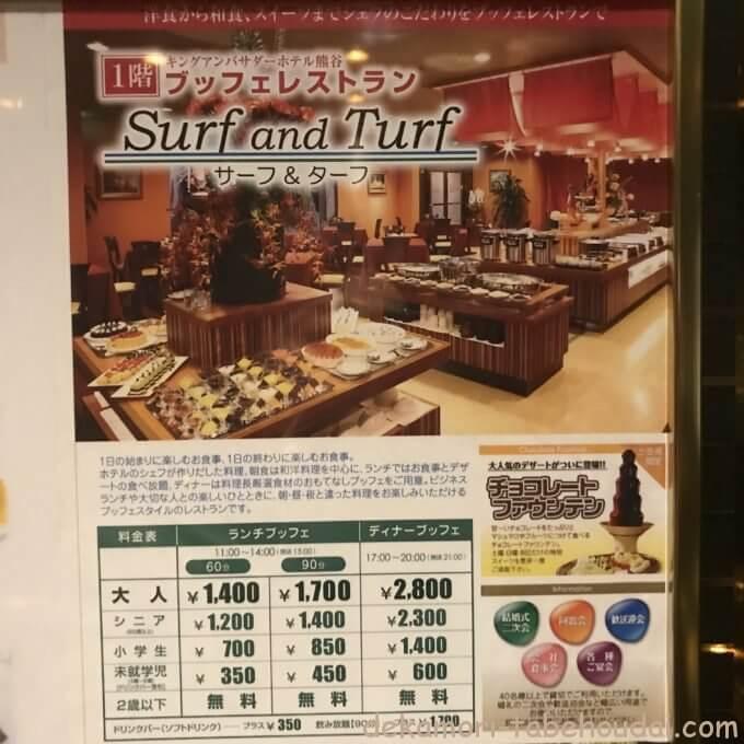 87269633 04D4 4AA1 AD05 A75C5C21610C - サーフ&ターフ(熊谷市)【食べ放題】スイーツも充実ホテル内の豪華ビュッフェ【大食い】