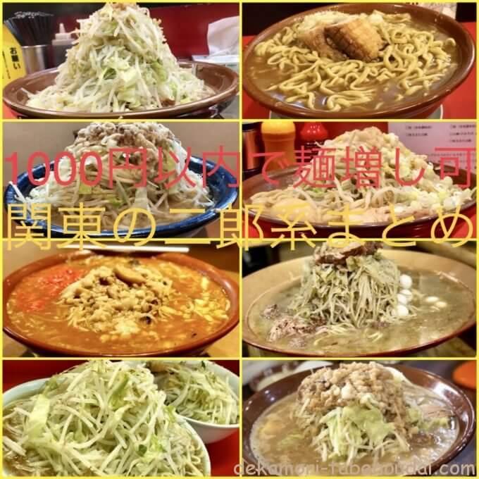 971AF349 5EA6 40BC BD71 4D09B32D777C - 【関東】格安で麺増しできる二郎系ラーメン店(直系含)17選まとめ【デカ盛り】