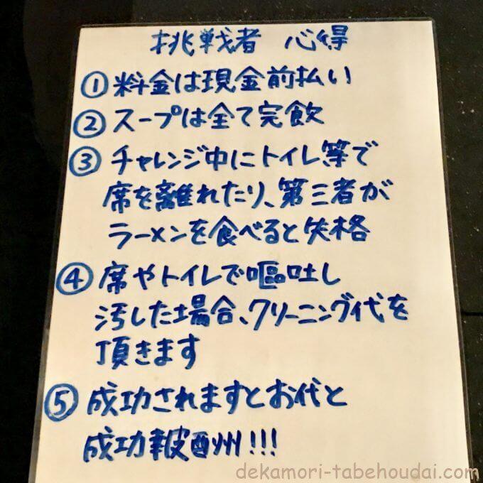 A4014575 68C2 4FA9 B42B 55ECBE0EE5E6 - ダイニングバーRE(金沢市)【デカ盛り】早食い大食いチャレンジメニュー3人連続すり鉢ラーメン
