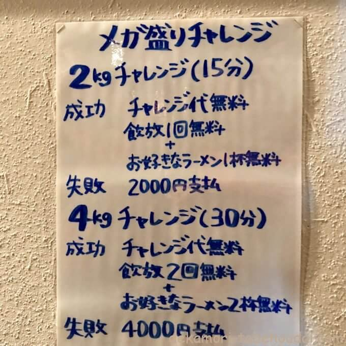 D97BFA0C FB45 40BE A082 721B7201D5C3 - ダイニングバーRE(金沢市)【デカ盛り】早食い大食いチャレンジメニュー3人連続すり鉢ラーメン