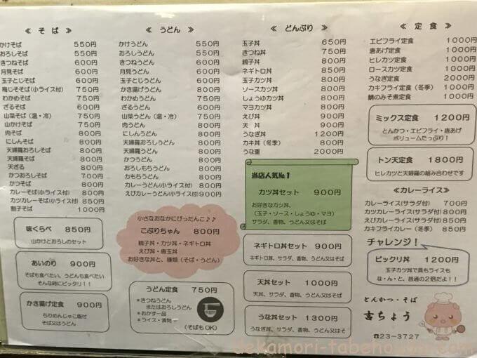 E19D7CFF 1C24 4289 8925 E7CDB053E9EA - 吉ちょう(福井市)【デカ盛り】最大メニューはるまげ丼と同サイズと言う体のたまげた丼+びっくり丼【大食い】