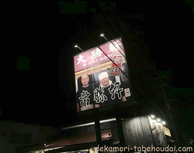 07146FFF E38C 4E6C ADFB CCAEADD3F17E - 常勝軒本庄店【デカ盛り】目立ちすぎる山岸氏の偉大すぎる名物看板のある大繁盛店で格安麺増し【大食い】