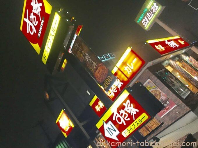1D4CC23B 5ADF 4371 8085 04B7B9FDA14E - すき家(各店)【デカ盛り】牛丼10種類大食い1人で完食するまで帰れま10【撃沈?】