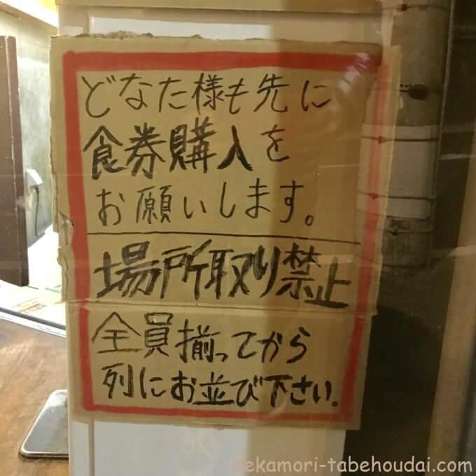 3D97FB2C F841 471B B2EA 114CA4EF4EEA - ラーメン荘地球規模で考えろ(京都市)【デカ盛り】ラーメン荘系列で1番好きな店舗の汁なし麺増し【大食い】