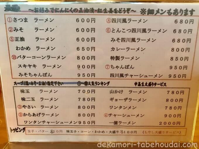 5813EF9A 265A 40EF BA17 44CF2C392994 - さつまラーメン(湖西市)【デカ盛り】昭和から続く伝統的大食いチャレンジメニュー