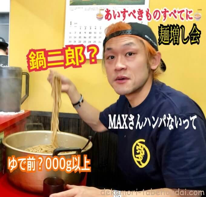 65B8DE3F 5FA5 4434 BF1B 546220032B3C - あいすべきものすべてに(東大阪市)【デカ盛り】二郎系麺増し会MAX鈴木氏と規格外鍋二郎を囲む【大食い】