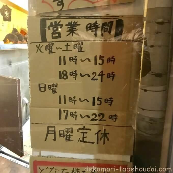 AE6921B1 707C 45CA B147 D91A668E8405 - ラーメン荘地球規模で考えろ(京都市)【デカ盛り】ラーメン荘系列で1番好きな店舗の汁なし麺増し【大食い】