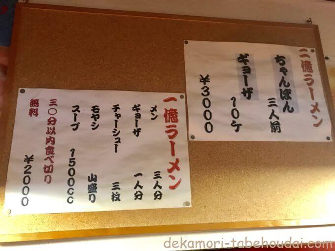 E1DF0FDC 3269 4A42 8305 EDE6CFB1FE0F - さつまラーメン(湖西市)【デカ盛り】昭和から続く伝統的大食いチャレンジメニュー