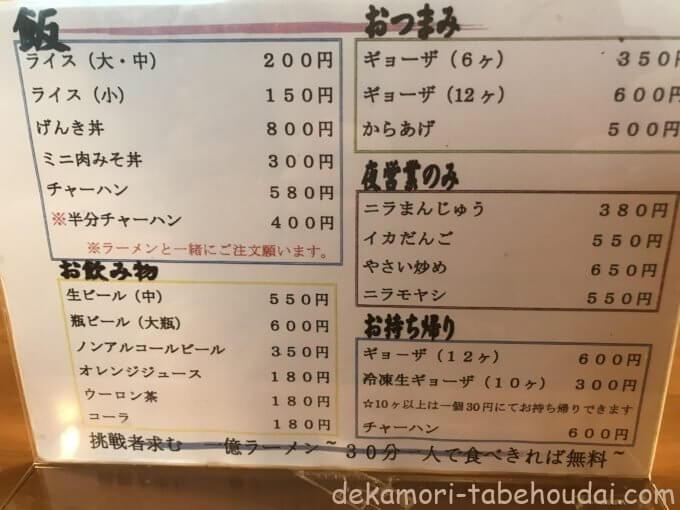 E7442C04 A5C6 44BB B719 D0CABF53D1F8 - さつまラーメン(湖西市)【デカ盛り】昭和から続く伝統的大食いチャレンジメニュー