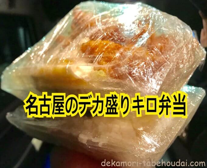 F18ACE53 F1CE 46E2 82A6 5FC1947FC6D7 - ハツヒスタンド(名古屋市)【デカ盛り】日本一コスパが良い?格安絶品巨大からあげキロ弁当【大食い】
