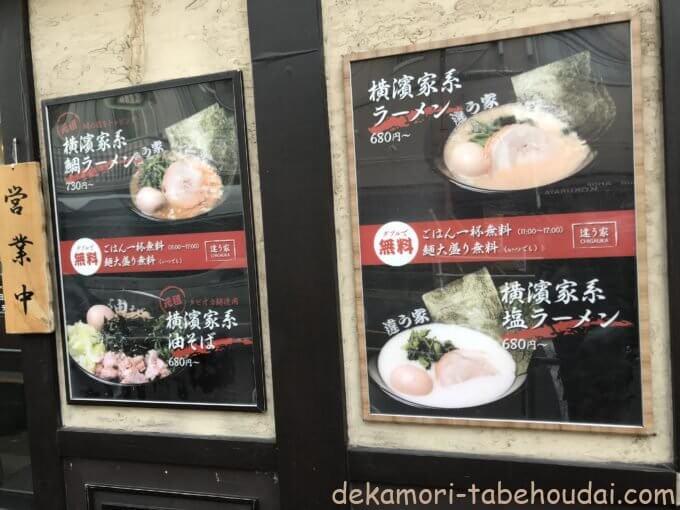 B141D03B 768F 4748 B5F7 B8BBBC7C4F3C - 違う家(新宿区)【デカ盛り】早稲田の大繁盛店の早食い大食いチャレンジメニュー家系鯛ラーメン最速挑戦
