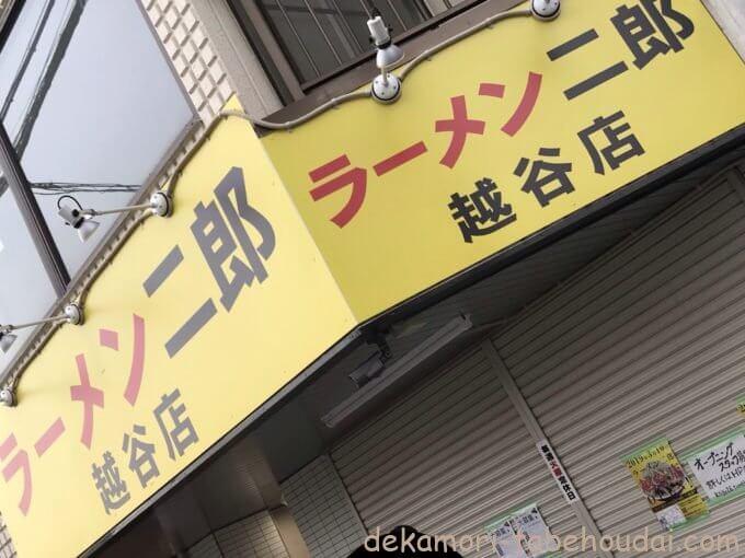 BFADB6F3 DB11 40FA 9008 36668BD87715 - ラーメン二郎越谷店【数日間整理券方式】2019年3月10日新規OPEN【麺増し可?】