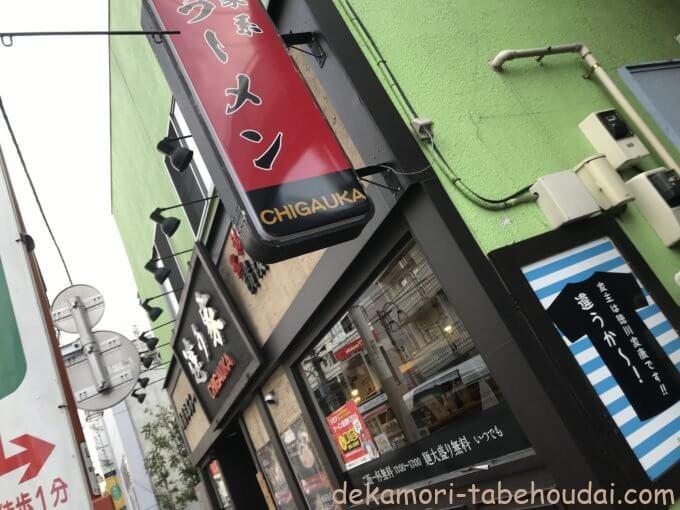 E897A0F1 0D2B 439D 9553 B1D4B66B23F3 - 違う家(新宿区)【デカ盛り】早稲田の大繁盛店の早食い大食いチャレンジメニュー家系鯛ラーメン最速挑戦