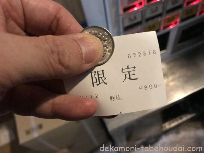 EF4568B0 33C5 49CF 98BB 3759F826D53E - 豚星。(川崎市)【デカ盛り】二郎系ラーメン食べログ評価日本一店の限定塩ラーメン【麺増し大食い】