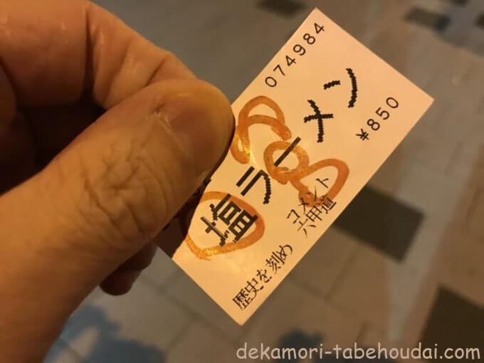 50D58607 5FF0 40D4 96C4 E040A6175C2B - ラーメン荘歴史を刻め六甲道(神戸市)【デカ盛り】塩ラーメンがある大繁盛二郎系で麺増し別丼【大食い】