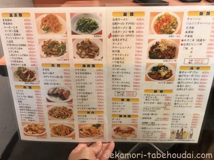 6975BF48 D228 414F 9DE7 41B36366E3CF - 味仙焼山店 (名古屋市)台湾ラーメン【激辛】イタリアンと裏メニュー超灼熱アフリカンの食べ比べ大悶絶