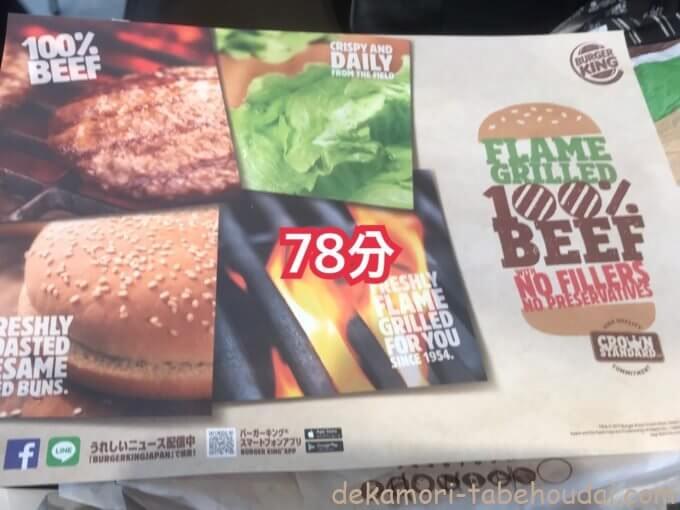 A28CCBF4 736D 4A78 9046 37C434583FAF - バーガーキング(各店)【デカ盛り】ワッパージュニア何個食べられるか?チャレンジ【大食い】