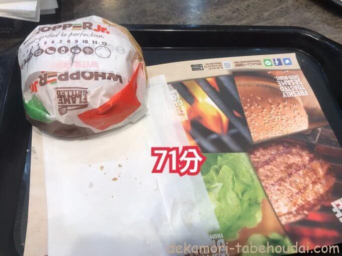 CF96B051 AF90 4A8E 96C8 E3CE7149D3D0 - バーガーキング(各店)【デカ盛り】ワッパージュニア何個食べられるか?チャレンジ【大食い】