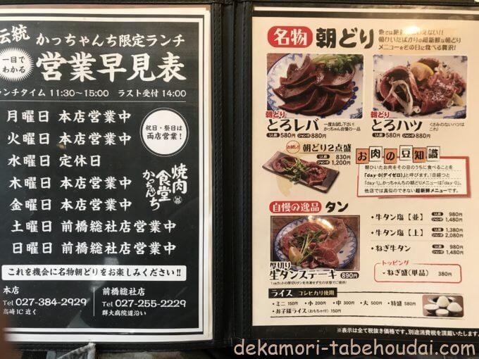 15050EF7 F236 49FD AC06 3FB8CED7028E - かっちゃんち【デカ盛り】かつて生肉を刺身で出していた鮮度を誇る大繁盛焼肉店【大食い】