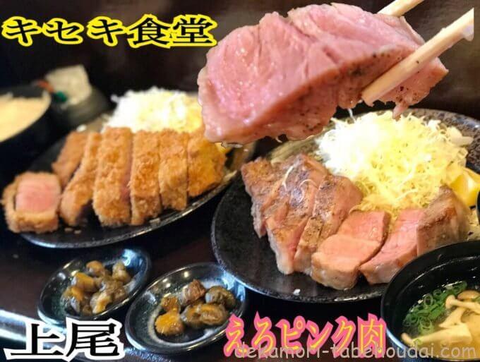 27D5F10A EB7F 4A3B A2C4 EBA9762FFE2A - キセキ食堂(上尾市)独創的ピンクとんかつはマル秘の熟成肉技術にあり【絶品すぎ実食レポ】