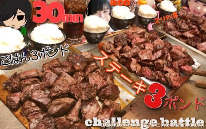 インディアンズステーキごはん3ポンドずつ3人対戦大食いチャレンジメニュー名古屋