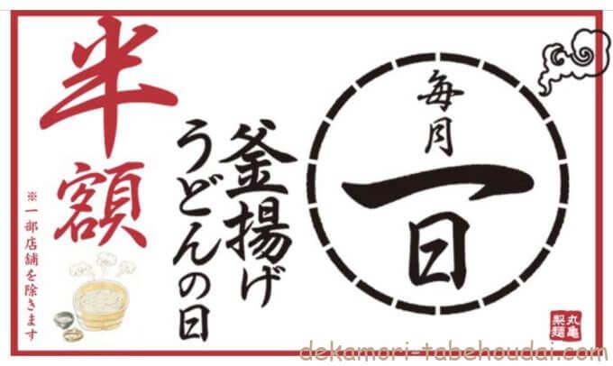 A24917F8 15D0 435A 8A9E DC6BB1F65F42 - 丸亀製麺【デカ盛り】毎月1日釜揚げうどんの日半額16玉自己記録に挑戦【大食い】