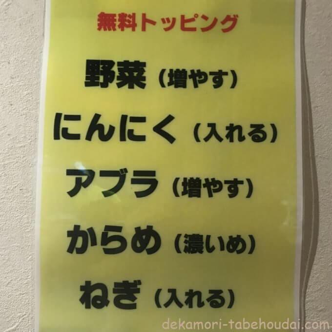 6DC2812B 23F6 4405 BC45 54A571654FD4 - 豚ラーメン東武練馬店【デカ盛り】豚ラーメンの新店で麺増し申請【大食い】