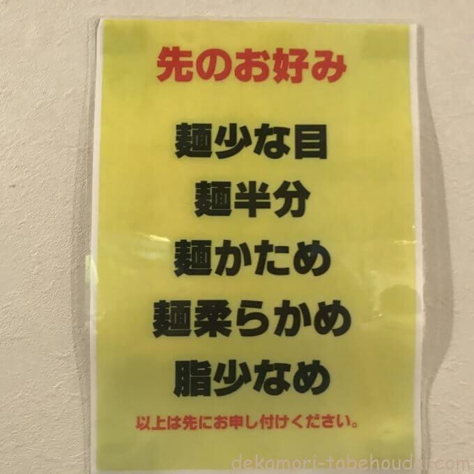 706A46C3 CBCD 486D 9CBB 1A1D042E0516 - 豚ラーメン東武練馬店【デカ盛り】豚ラーメンの新店で麺増し申請【大食い】