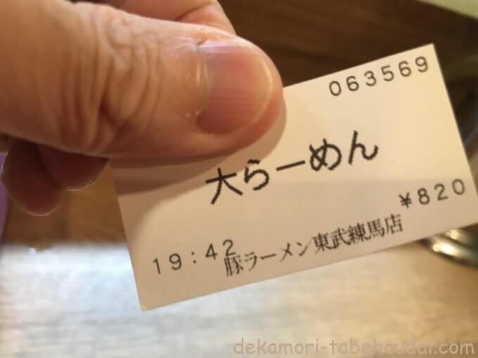 F3496D42 F355 4C4B 97AA A1F69DF709D7 - 豚ラーメン東武練馬店【デカ盛り】豚ラーメンの新店で麺増し申請【大食い】
