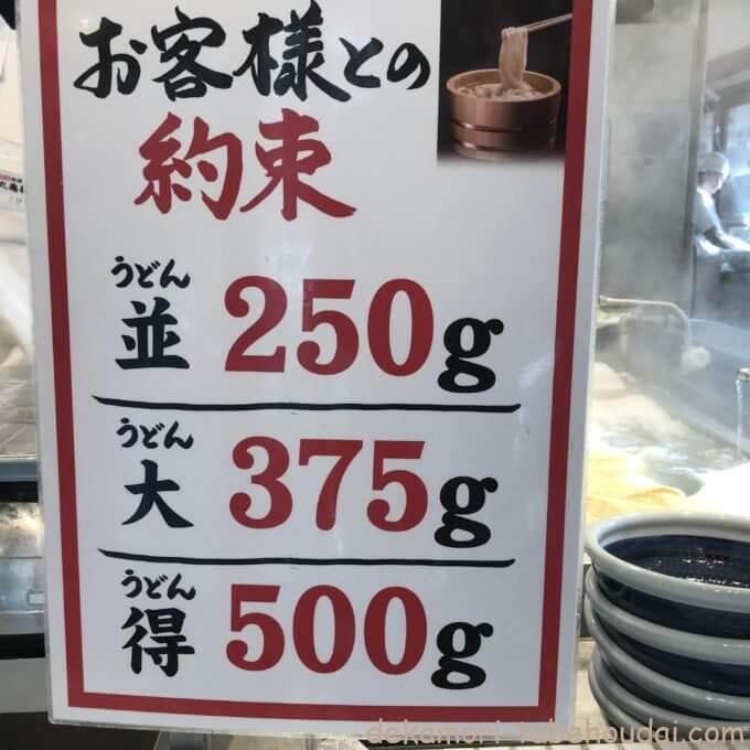 3368872E 4B78 4DF6 B61F 0AC0A9D10FA7 - 丸亀製麺【デカ盛り】うどん納涼祭ぶっかけを買うともう一杯無料イベント【大食い】最速レポ