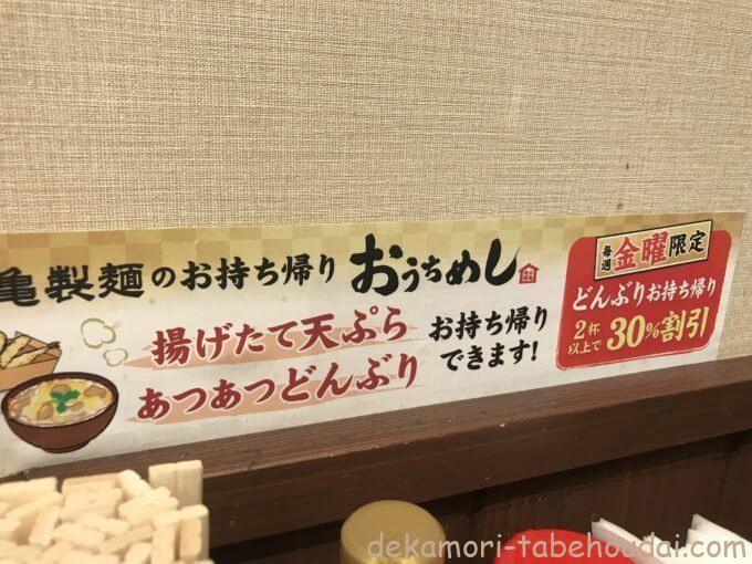 75E641EB CCAB 4460 8526 D55A746CA2FD - 丸亀製麺【デカ盛り】うどん納涼祭ぶっかけを買うともう一杯無料イベント【大食い】最速レポ