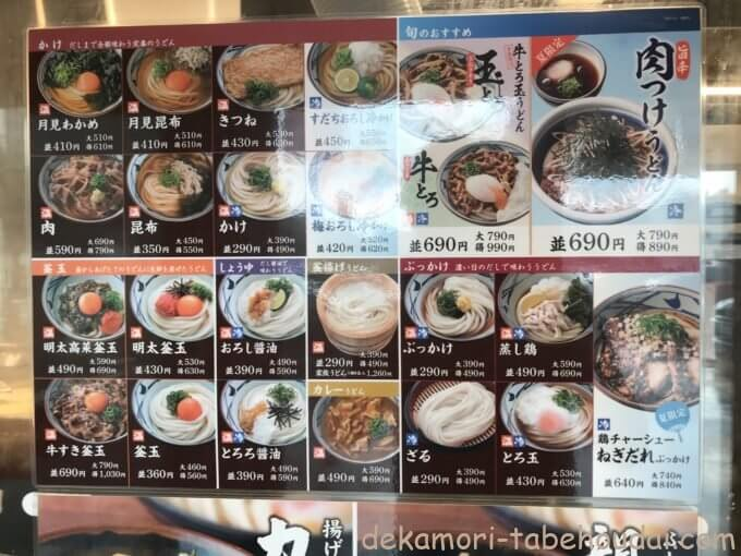 823151CD 4321 4393 A378 ED00128899EF - 丸亀製麺【デカ盛り】うどん納涼祭ぶっかけを買うともう一杯無料イベント【大食い】最速レポ