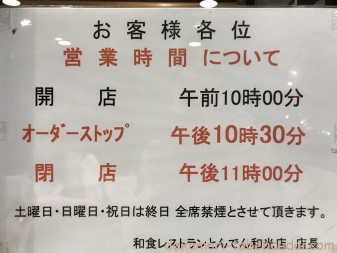 B518417F EB26 4073 AC67 C8AF03FA31E0 - とんでん【食べ放題】メニュー大幅値下げと蕎麦の食べ放題2019夏季限定【大食い】