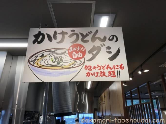 DABD11FA C6EA 4A60 B635 2767CA5B313C - 丸亀製麺【デカ盛り】うどん納涼祭ぶっかけを買うともう一杯無料イベント【大食い】最速レポ