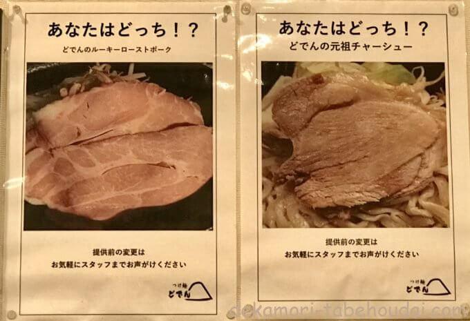 0165716D 9EF7 4EED 808D 2D0649C7FBDC - つけ麺どでん【デカ盛り】つけ麺なのに富士丸系極太平打ち二郎麺で絶品【麺増し大食い】