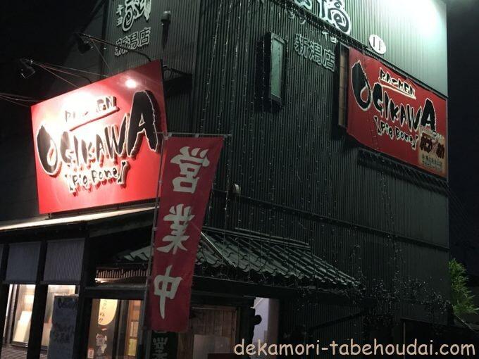 738DA3DE F06A 4589 9FEA 8608DF070E4A - OGIKAWA(新潟市)【デカ盛り】激熱灼熱ラーメン早食い大食いチャレンジメニュー