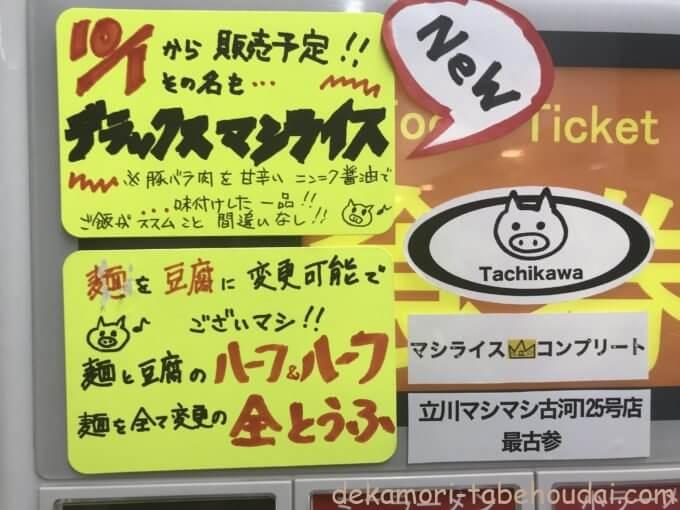 20AD6C3D 7351 420E BB6B 0E9C4884838B - 立川マシマシ古河【デカ盛り】二郎系ラーメン大繁盛店の特注マシ冷やし大食い