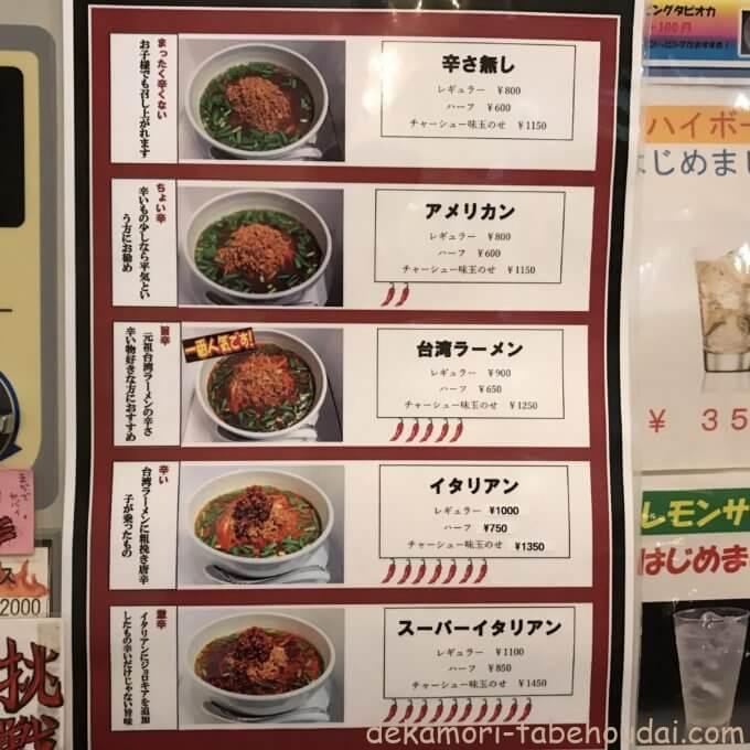 5FEF1749 6C18 4EF1 B360 AE6139188EF9 - 台湾ラーメン味世【大食いチャレンジメニュー】辛さも選べる実質食べ放題10杯で無料