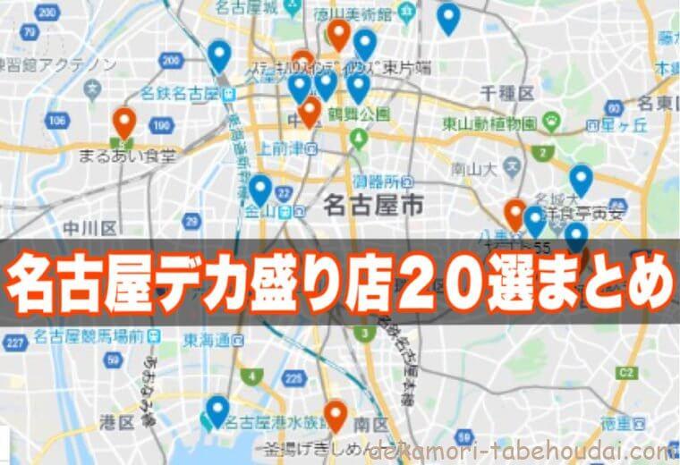 名古屋デカ盛り店大食いチャレンジ含む選りすぐり20選まとめ