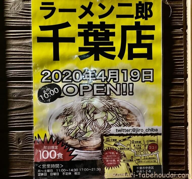 ラーメン二郎千葉店2020年4月19日10時新規OPEN